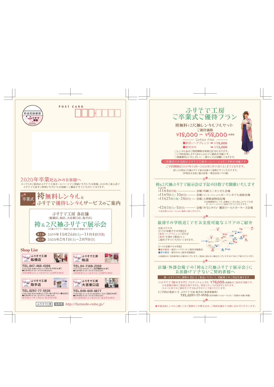 2020年3月ご卒業見込みの顧客様へ 【ご卒業式用袴 展示会のお知らせ】